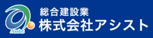 総合建設業 株式会社 アシスト