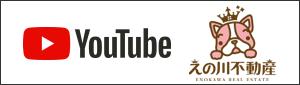 YouTube えの川不動産
