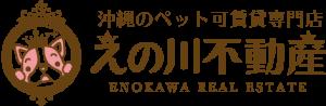 えの川不動産 沖縄のペット可賃貸専門店