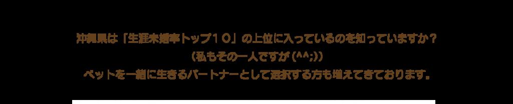 沖縄県は「生涯未婚率トップ10」の上位に入っているのを知っていますか? (私もその一人ですが(^^;)) ペットを一緒に生きるパートナーとして選択する方も増えてきております。
